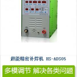超能精密补焊机 HS-ADS05是一种更为专业、更为精密的焊补设备