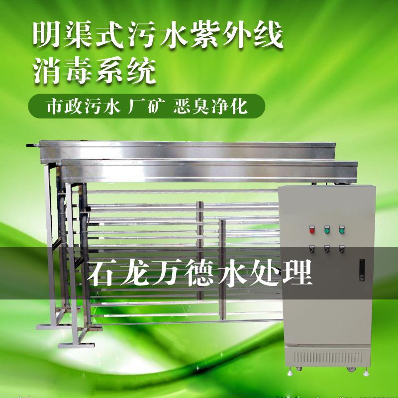 框架式紫外线杀菌器/排架式明渠杀菌灯管过流式A级标准