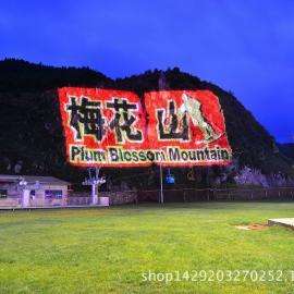 X1深圳都市巨影户外山体亮化投影灯打造梅花山巨幕裸眼3D山体秀