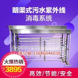 污水处理 杀菌消毒设备 UV紫外线杀菌 明渠式 框架式消毒器不锈钢