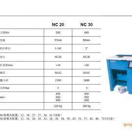 芬宝螺母收口机N20/N30