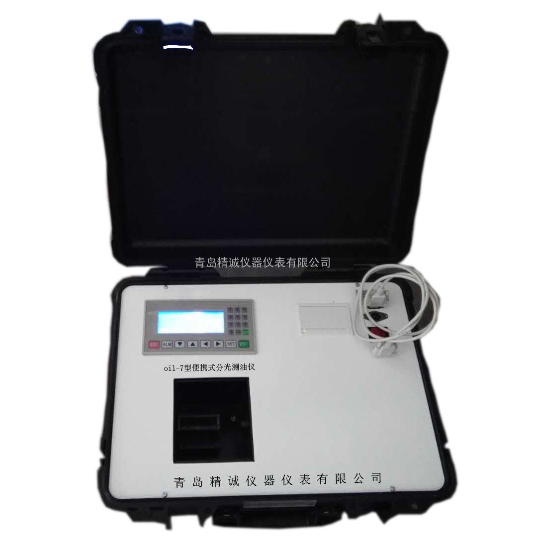OIL-7型直读式红外分光光度测油仪|不需要连接电脑便携式测油仪