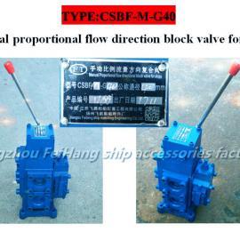 扬州飞航CSBF-G40手动比例阀,手动比例流量阀
