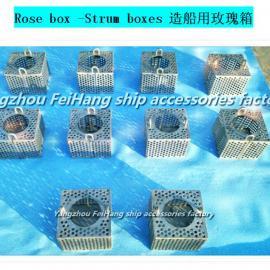 Marine Rose box 船用玫瑰箱