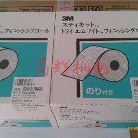 日本3M纸胶带FR426U#100 75mm×25m 建筑用强力胶带