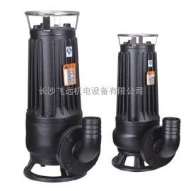 湖南AS、AV型撕裂式污水化工潜水排污泵