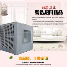 瑞社直销空调,环保空调,水帘空调,冷水空调专业车间通风降温