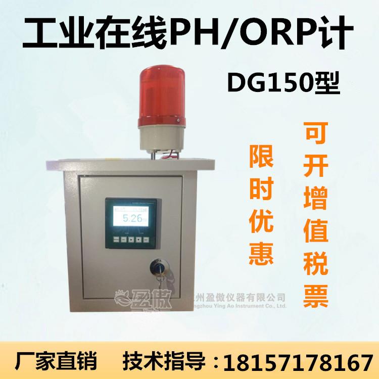 促销款工业污水排放PH值在线监测仪器自动测控加药泵
