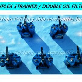 飞航A4020 CB/T425-2012双联低压粗油滤器