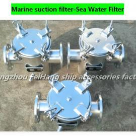 飞航主机海水泵海水滤器,粗水滤器AS80 CB/T497-2012