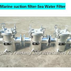 高品质船用吸入粗水滤器A80 CB/T497-1994厂家直销