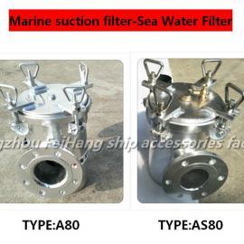 碳钢镀锌A80 CB/T497-1994吸入粗水滤器、海水滤器