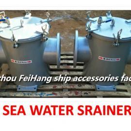 AS250 CBM1061-81海水过滤器,粗水过滤器的