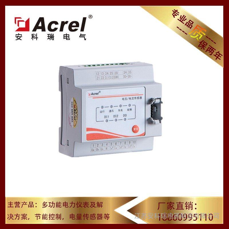 供应安科瑞AFPM电源监控模块AFPM3-2AV