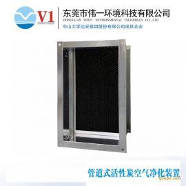 管道式活性炭空气净化装置