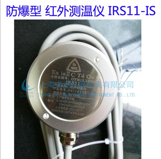 IRS11-IS防爆型本安型在线式红外测温仪500℃
