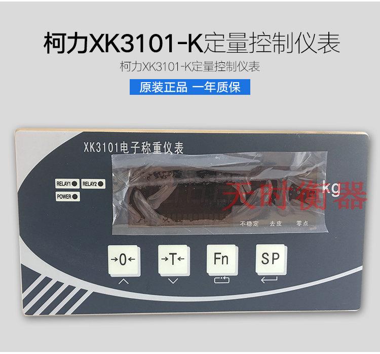 柯力XK3101电子称重仪表XK3101-K