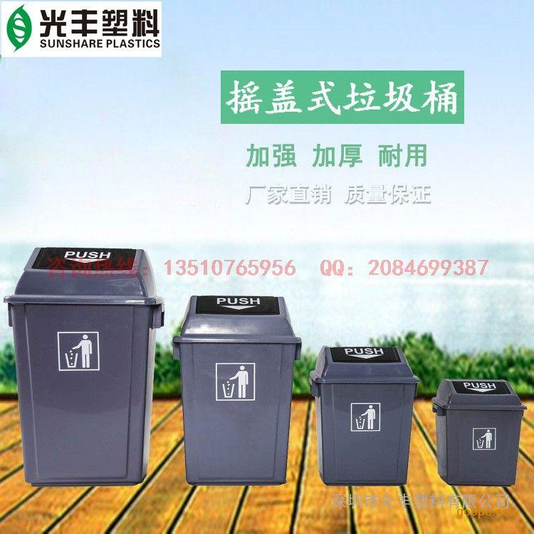 塑胶垃圾桶|环卫垃圾桶|家居专用垃圾桶光丰制造厂家直销