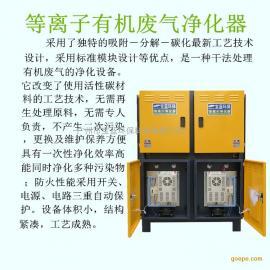 等离子有机废气净化器 低温离子油烟净化器