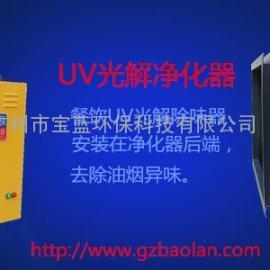 UV光解除味器 光解油烟净化器 光氧催化设备