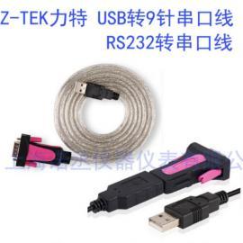 正品 Z-TEK力特 1.8mUSB转9针串口线 RS232转串口线 支持win10