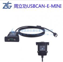 周立功ZLG USBCAN-E-mini 高性能型 USB 转 CAN 接口卡2路
