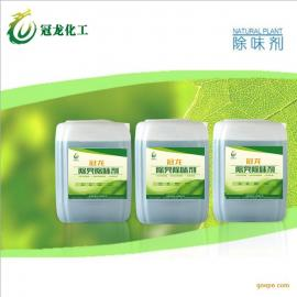 冠龙天然植物液污水除臭剂 植物垃圾除臭剂 除味剂