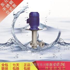 东元牌不锈钢耐酸碱液下泵,不锈钢立式泵价格,稳定价格