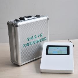 猪肉药物残留检测仪瘦肉精快速测定仪黄曲霉素金标读取仪