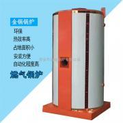 金锅牌0.5吨燃甲醇蒸汽锅炉 高效率 用销量证明质量与价格优势