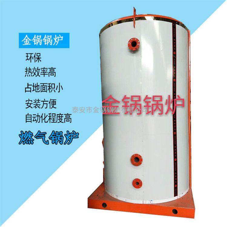 泰安金锅供应0.2吨液化气蒸汽锅炉 做豆腐、蒸酒用液化气蒸汽锅炉