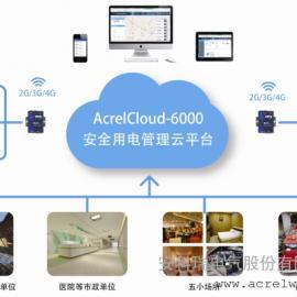 安科瑞安全用电管理云平台AcrelCloud-6000
