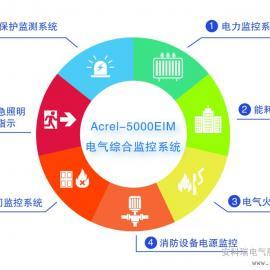 Acrel-5000EIM电气综合监控系统安科瑞