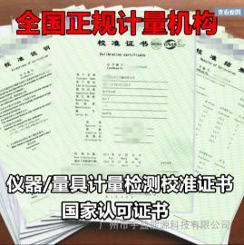 第三方计量检测仪器量具校准证书检定检测报告CNAS认可证书