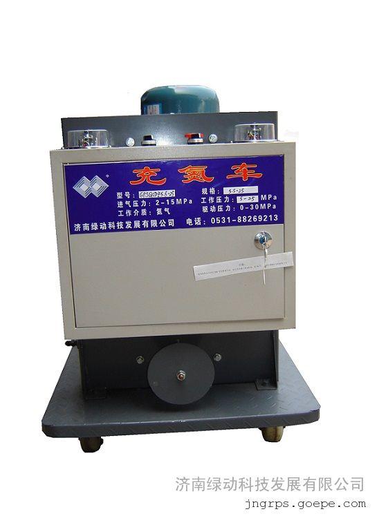 山东蓄能器充氮车充氮机-济南绿动科技