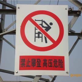 山西铝反光标志牌不锈钢标志牌指示牌警示牌冀航电力加工定制