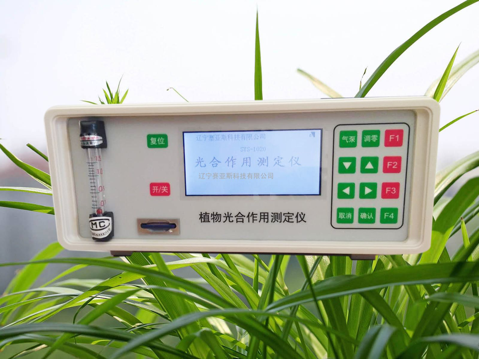 植物光合仪作用测定仪SYS-1020