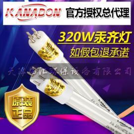 替代安力斯 紫外线杀菌灯320W 单端四针消毒灭菌灯美国KANADON