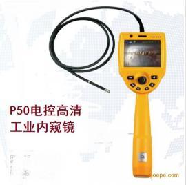 Coantec P50电控高清工业内窥镜