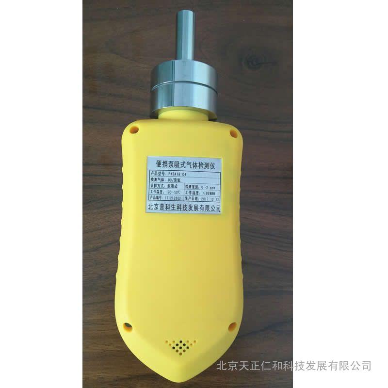 PKSAIR C4 泵吸式手持臭氧检测仪