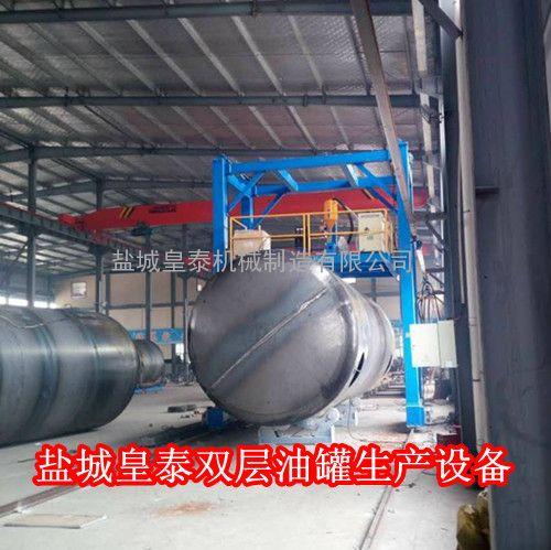 双层罐设备江苏厂家直销济宁按需定制盐城皇泰双层罐生产设备