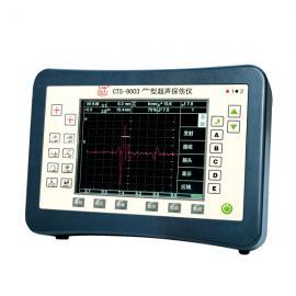 CTS-9003plus数字超声波探伤仪