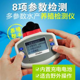 多参数水质分析仪余氯检测仪水产养殖仪器鱼虾蟹氨氮溶解氧