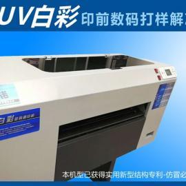 卡诺 UV数码打样机--创新永无止境
