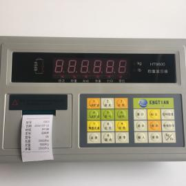 杭州衡天HT9800-A7P地磅显示器
