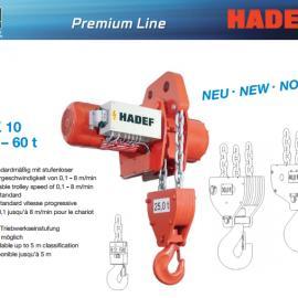 德国hadef ak10 10-60吨环链电动葫芦标准情况下提升速度8m/min