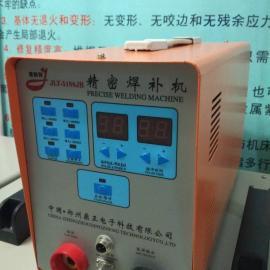 精密仿激光冷焊机 不锈钢冷焊机 郑州冷焊机 冷焊机生产厂家