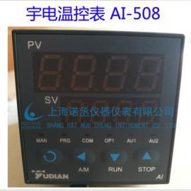 厦门宇电 温控表 温度控制器 AI-508 智能温控表 温度显示仪表