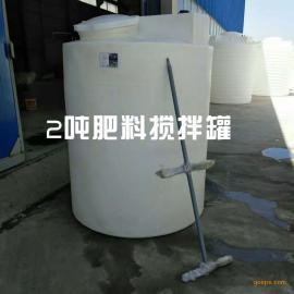 2吨加药搅拌桶2方立式储罐配肥桶