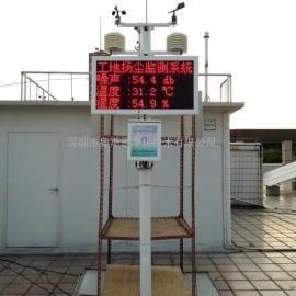 深圳建筑工地扬尘噪声在线监测系统批发商奥斯恩
